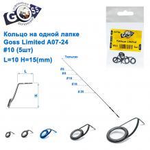 Кольцо на одной лапке Goss Limited A07-244 #10 (5шт)