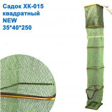 Садок XK-015 квадратный 35x40x250 NEW *