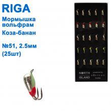 Мормышка вольф. Riga 18202508 коза-банан 2,5мм (25шт) №51