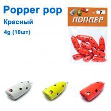 Popper pop красный 4g (10шт)