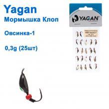 Мормышка Yagan Клоп Овсинка-1 0,3g (25шт)