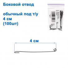 Боковой отвод обычный под т/у (100шт)