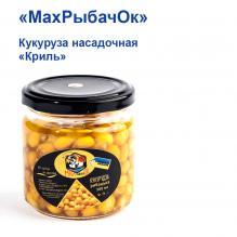 Кукуруза насадочная в банке MaxРыбачОк 200ml Криль