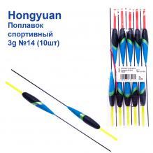 Поплавок спортивный Hongyuan 3g №14 (10шт)