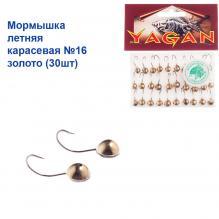 Мормышка летняя карасевая №16 золото (30шт)