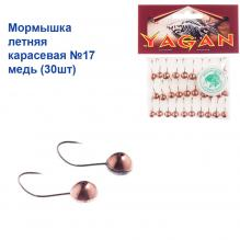 Мормышка летняя карасевая №17 медь (30шт)
