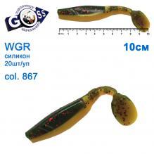 Силикон Goss WGR 10см col 867 (20шт)