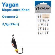 Мормышка Yagan Клоп Овсинка-2 0,5g (25шт)