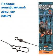 Поводок вольфрамовый 9кг 20см (60шт) *