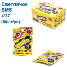 Светлячок SMS Power Fishing Light 4x37 NEW