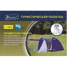 Туристическая 5-и местная палатка Lanyu 1607D (250+70+130)х250х195