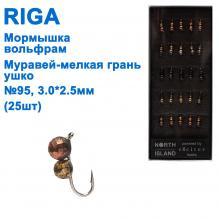 Мормышка вольф. Riga 134032 муравей-мелкая грань/ушко 3,0*2,5мм (25шт) №95