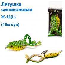 Лягушка силиконовая Ж-12 (L)*