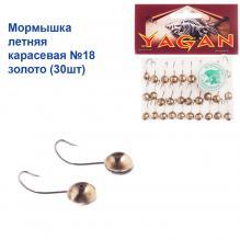 Мормышка летняя карасевая №18 золото (30шт)