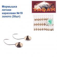 Мормышка летняя карасевая №19 золото (30шт)