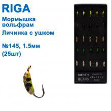 Мормышка вольф. Riga 211015 личинка с ушком №145 1,5мм (25шт)