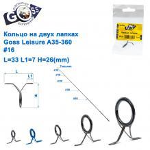 Кольцо на двух лапках Goss Lelsure A35-360 #16 (1шт)
