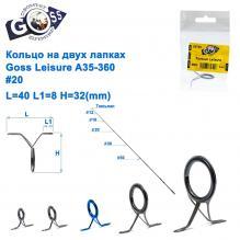 Кольцо на двух лапках Goss Lelsure A35-360 #20 (1шт)