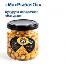 Кукуруза насадочная в банке MaxРыбачОк 200ml Натурал