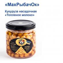 Кукуруза насадочная в банке MaxРыбачОк 200ml Топленное молоко