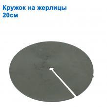 Кружок на жерлицы 20см