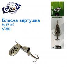 Блесна Goss вертушка V-60 9g (5шт) *