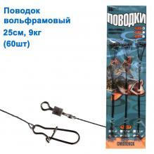 Поводок вольфрамовый 9кг 25см (60шт) *