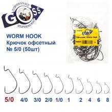 Крючок офсетный Worm Hook № 5/0 (50шт)