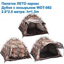 Палатка ЛЕТО каркас Дубок с козырьком WDT-082 2,0x2,0м h=1,3м *