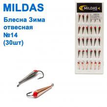 Блесна ЗИМА отвесная Mildas в блистере №14 (30шт)
