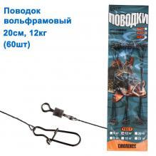 Поводок вольфрамовый 12кг 20см (60шт) *
