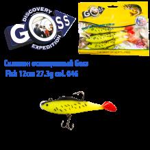 Силикон оснащенный Goss DWY рыба 12см 046 (4шт)