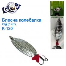 Блесна Goss колебалка K-120 22g (5шт) *