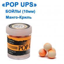 Бойлы ПМ POP UPS (Манго-Криль-Mango-Krill) 10mm