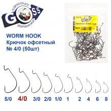 Крючок офсетный Worm Hook № 4/0 (50шт)