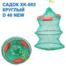 Садок XK-003 круглый d 40 NEW *