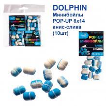 Минибойлы Dolphin POP-UP 8х14 анис-слива (10шт)