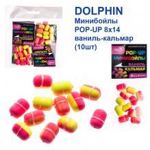 Минибойлы Dolphin POP-UP 8х14 ваниль-кальмар (10шт)
