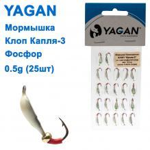 Мормышка Yagan Клоп Капля-3 фосфор 0,5g (25шт)