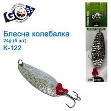 Блесна Goss колебалка K-122 24g (5шт) *