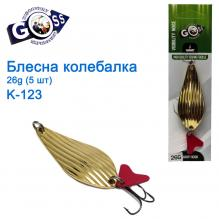 Блесна Goss колебалка K-123 26g (5шт) *