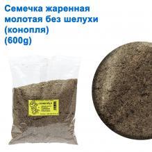 Семечка жареная молотая без шелухи 600g (конопля)