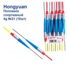Поплавок спортивный Hongyuan 4g №21 (10шт)