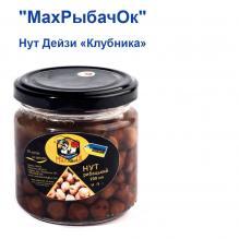 Нут Дейзи насадочный в банке MaxРыбачОк 200ml Клубника