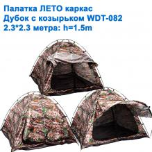 Палатка ЛЕТО каркас Дубок с козырьком WDT-082 2,3x2,3м h=1,5м *