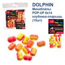 Минибойлы Dolphin POP-UP 8х14 клубника-опарыш (10шт)