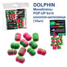 Минибойлы Dolphin POP-UP 8х14 конопля-шелковица (10шт)