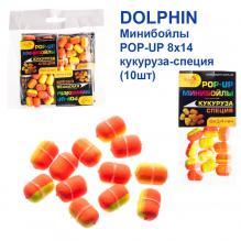 Минибойлы Dolphin POP-UP 8х14 кукуруза-специя (10шт)