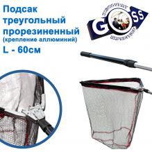 Подсак треугольник прорезиненный (крепления алюминий) L- 60см