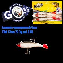 Силикон оснащенный Goss DWY рыба 12см 138 (4шт)